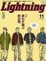 ライトニング11月号