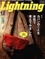 ライトニング12月号