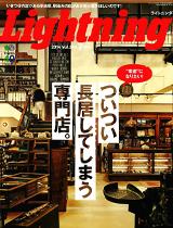 Lightning7月号掲載商品
