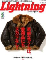 Lightning11月号