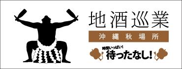 地酒巡業 沖縄場所