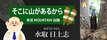 AKABU 赤武 MOUNTAIN 純米無濾過原酒 白麹仕込み