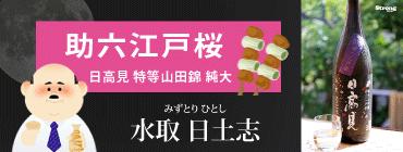 東条×吉川/日高見 助六江戸桜 特等山田錦 純米大吟醸