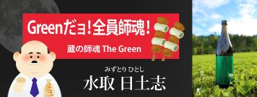 白ブドウ酵母 蔵の師魂 The Green ザ・グリーン