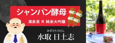 シャンパン酵母 満寿泉 MASUIZUMI R 純米大吟醸 仕込み5号