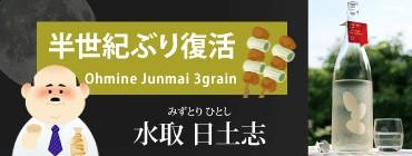 新蔵竣工初搾り Ohmine Junmai 3grain 大嶺 純米 3粒