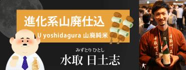 手取川 吉田蔵 U yoshidagura 山廃純米無濾過原酒