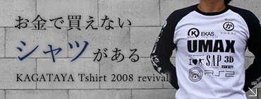 お金で買えないシャツがある KAGATAYA Tshirt 2008 revival