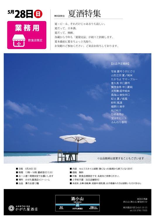 [業務用]5/28(日)夏酒試飲会(申込不要)