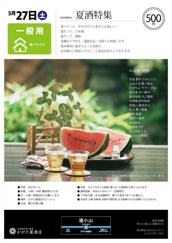 [一般用]5/27(土)夏酒 有料試飲会(申込不要)