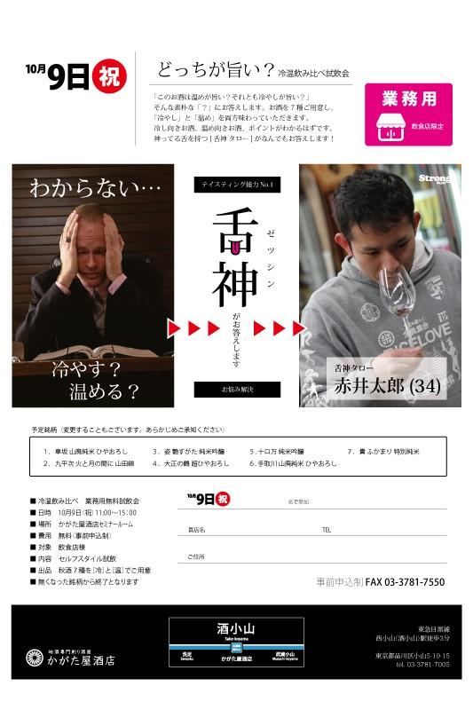10/9(祝)【業務用】どっちが旨い?冷温飲み比べ試飲会