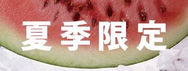 夏季限定・夏酒特集