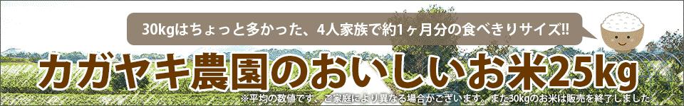 コシヒカリ・こしいぶき25kg