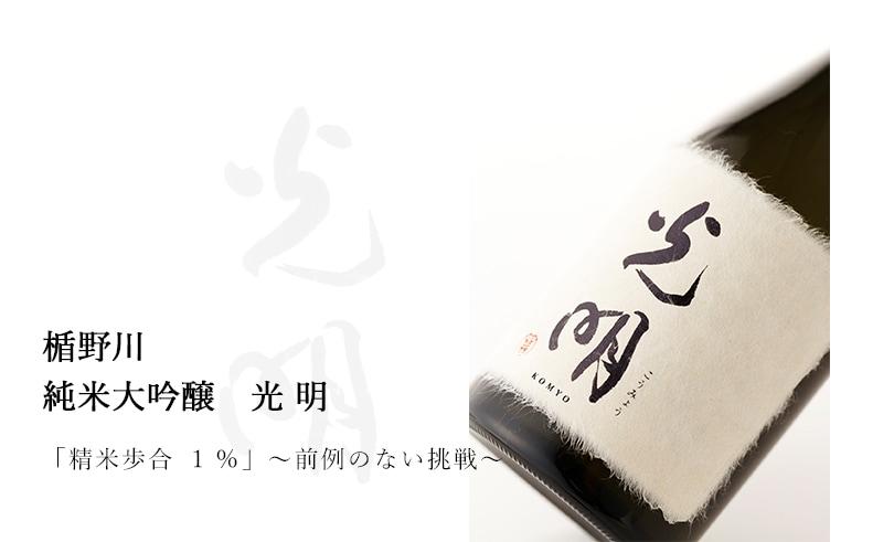 楯野川 純米大吟醸 光明 720ml
