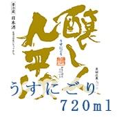 醸し人九平次 うすにごり生酒 黒田庄産山田錦