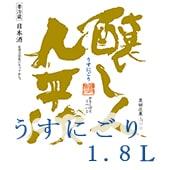 醸し人九平次 うすにごり生酒 黒田庄産山田錦 1.8L