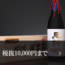 10000円まで