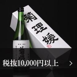 10000円まで以上