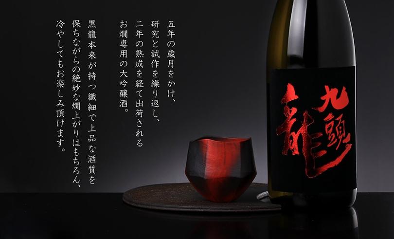 九頭龍 大吟醸燗酒(箱入) 1.8L