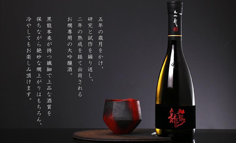 九頭龍 大吟醸燗酒(箱入) 720ml