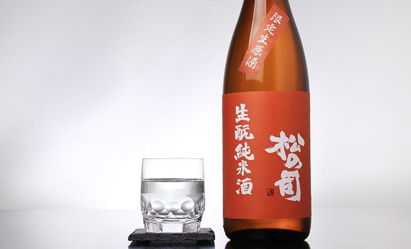 松の司 生もと純米生原酒 1.8L