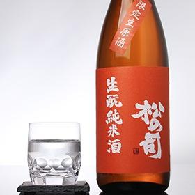 松の司 生もと純米生原酒