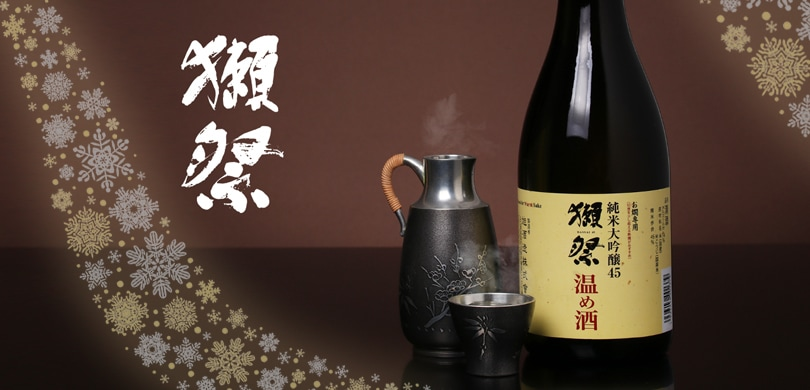 獺祭 純米大吟醸 45 温め酒