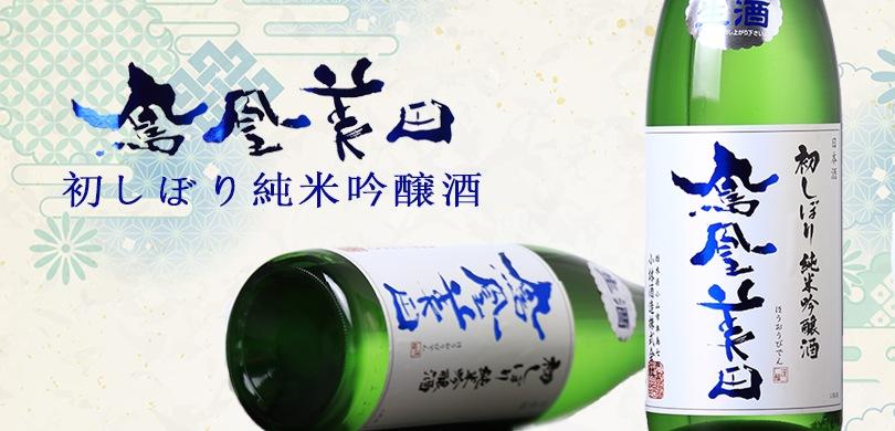 鳳凰美田 初しぼり 純米吟醸