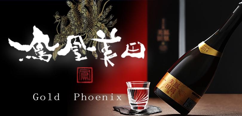 鳳凰美田 Gold Phoenix