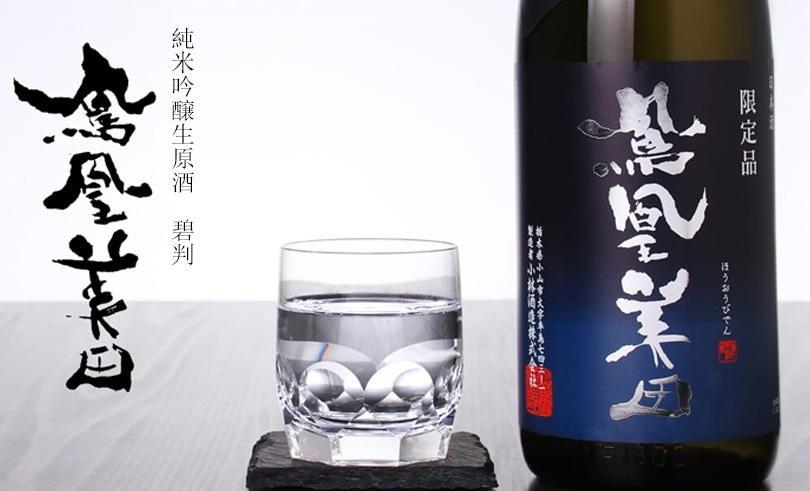 鳳凰美田 純米吟醸生原酒 碧判