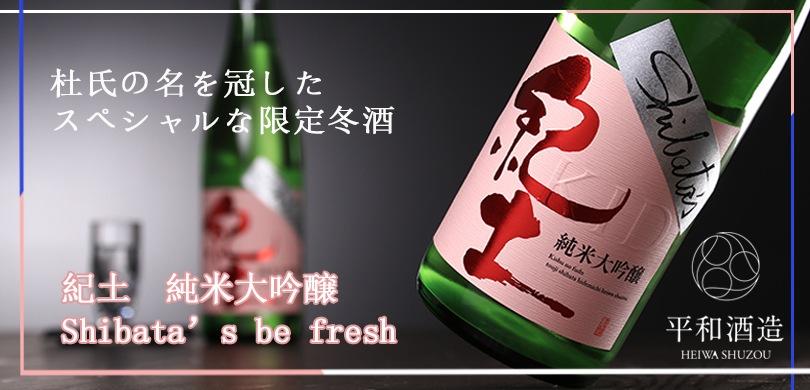 紀土 shibata's be fresh生
