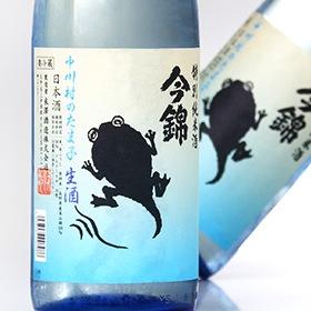 今錦 特別純米生酒 真夏のたま子