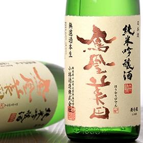 鳳凰美田 純米吟醸無濾過生酒