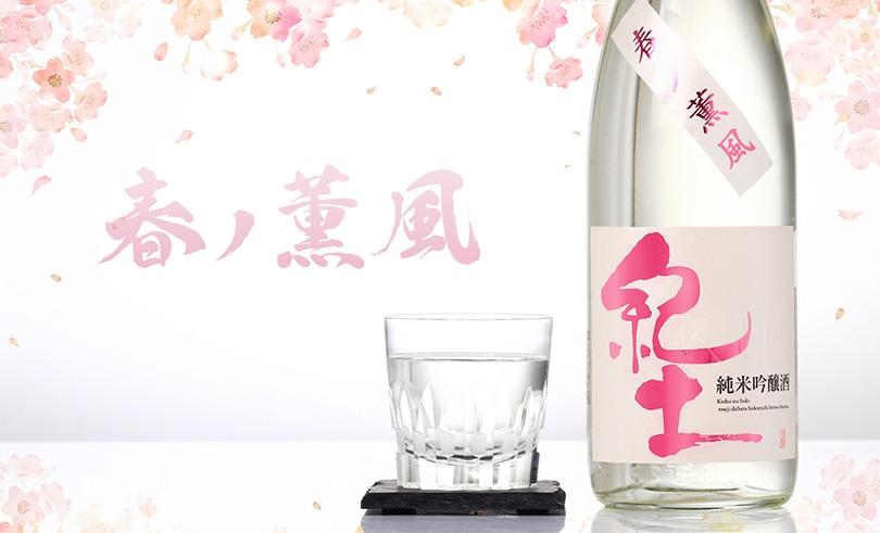 紀土 純米吟醸 春ノ薫風 1.8L
