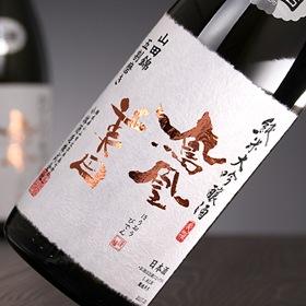 鳳凰美田 純米大吟醸 磨き五割