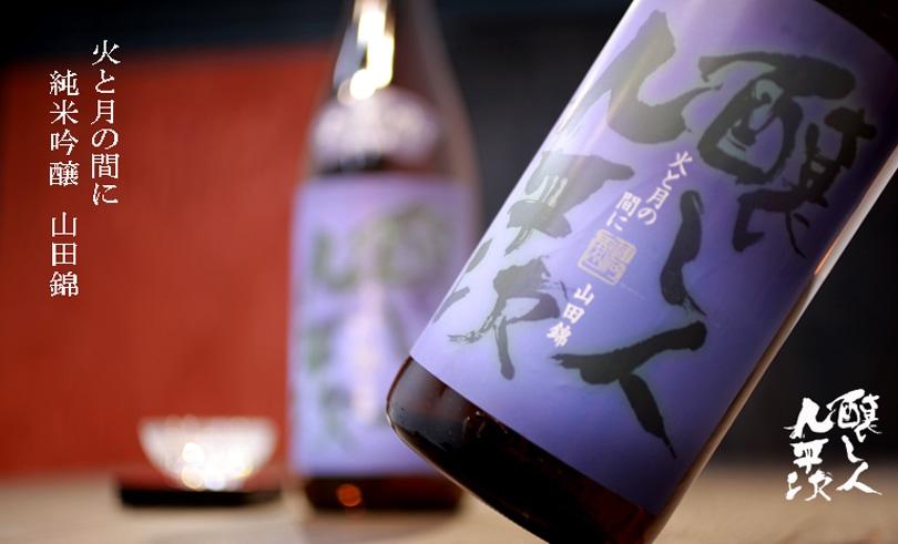 醸し人九平次 火と月の間に純米吟醸 山田錦 1.8L