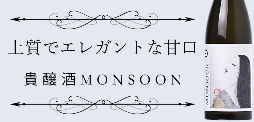 笑四季 モンスーン 山田錦 貴醸酒生原酒750