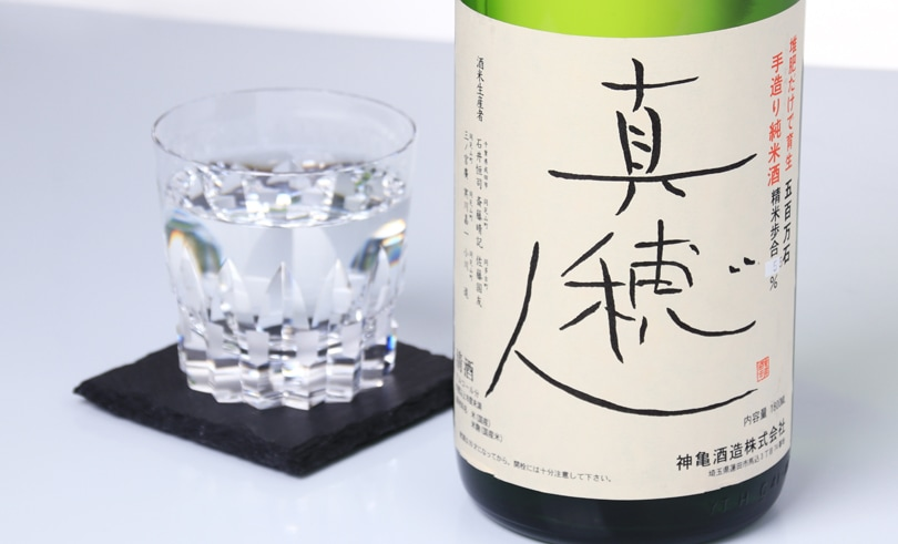 神亀 純米 真穂人 1.8L