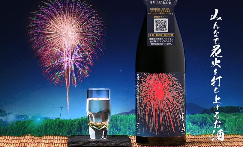 風の森 みんなで花火を打ち上げるお酒