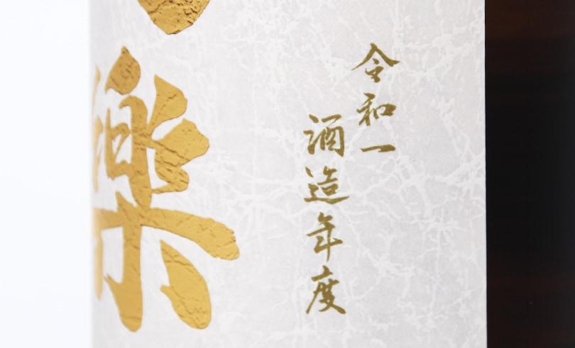 寫樂 純米 無濾過生