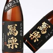 寫樂 純米吟醸 播州山田錦 生酒