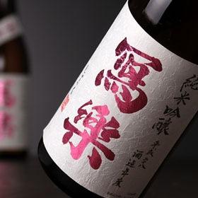 寫楽 純米吟醸 酒未来 火入れ