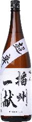 播州一献 純米超辛口