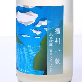 播州一献 純米吟醸 夏のうすにごり