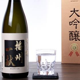 播州一献 大吟醸 入賞酒