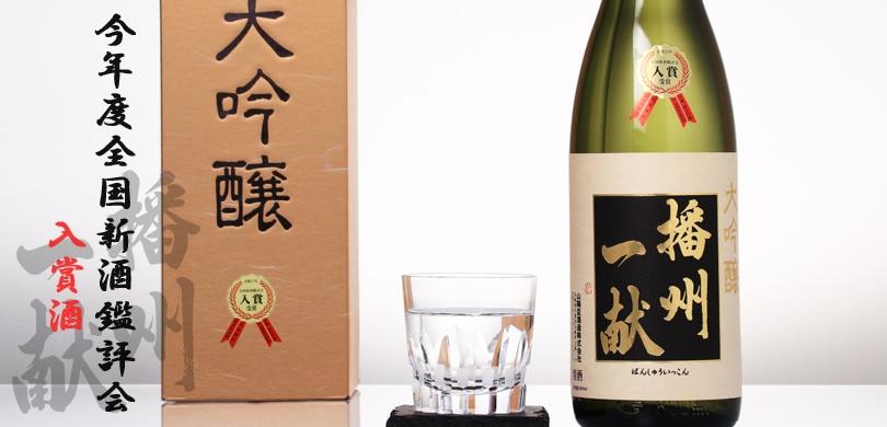 播州一献 大吟醸 入賞酒 (箱入)