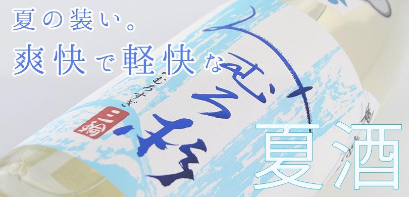 """みむろ杉""""/"""