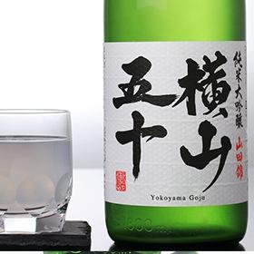 横山五十 純米大吟醸 WHITE うすにごり生