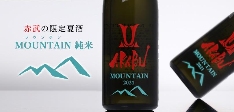 赤武 MOUNTAIN
