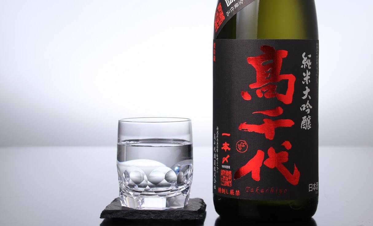 高千代 純米大吟醸 一本〆全量 生